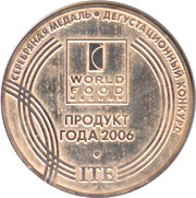 WorldFood - 2006